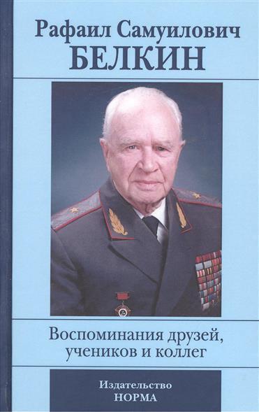 Рафаил Самуилович Белкин. Воспоминания друзей, учеников и коллег (к 90-летию со дня рождения)