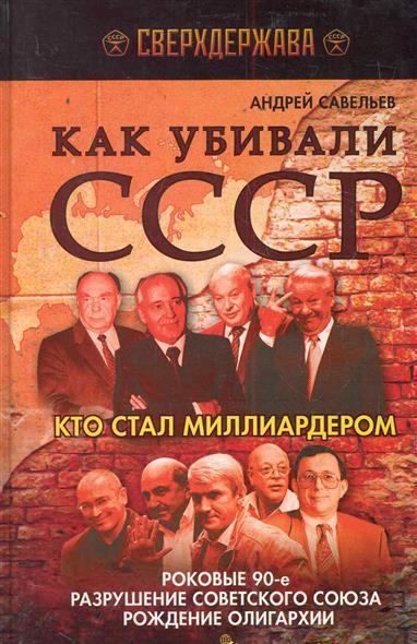 Как убивали СССР Кто стал миллиардером…