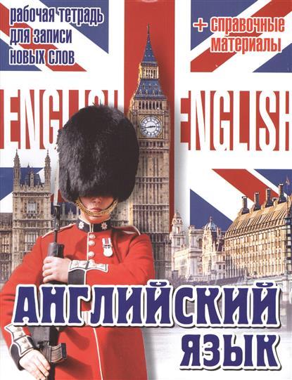 Английский язык. Рабочая тетрадь для записи новых слов + справочные материалы (Биг Бен и караульный)