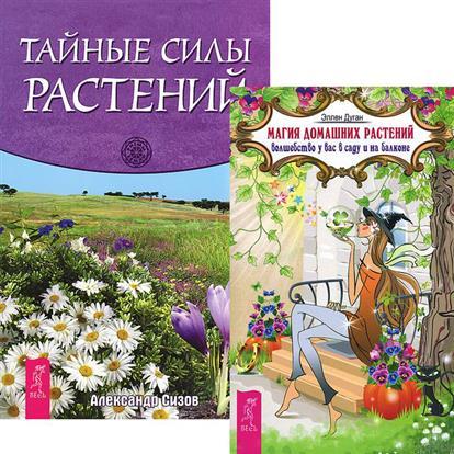 Магия домашних растений. Тайные силы растений (комплект из 2 книг)