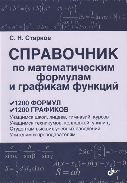 Старков С. Справочник по математическим формулам и графикам функций ISBN: 9785977533386 справочник по математическим таблицам