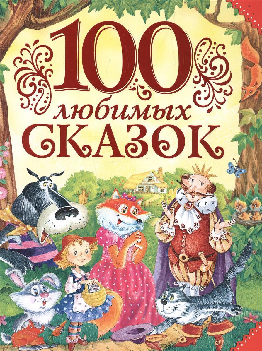 где купить Пушкин А., Толстой Л., Пантелеев Л. и др. 100 любимых сказок ISBN: 9785353076995 по лучшей цене