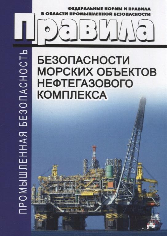 """Федеральные нормы и правила в области промышленной безопасности """"Правила безопасности морских объектов нефтегазового комлекса"""""""