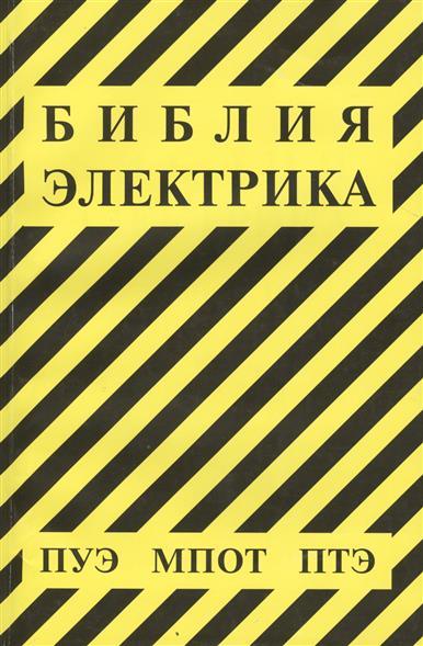 Библия электрика. ПУЭ, МПОТ, ПТЭ (комплект из 2 книг)