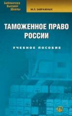 Завражных М. Таможенное право России