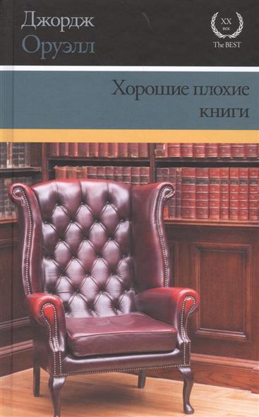 Оруэлл Дж. Хорошие плохие книги