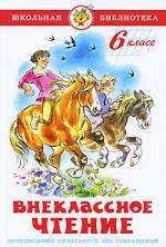 Внеклассное чтение 6 кл