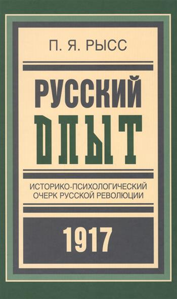 цена на Рысс П. Русский опыт. Историко-психологический очерк русской революции 1917