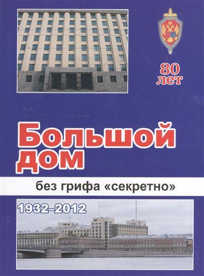 Чернов С. Большой дом без грифа секретно (1932-2012)