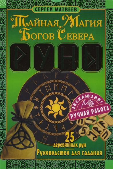 Тайная Магия Богов Севера. Руны. 25 деревянных рун + руководство для гадания