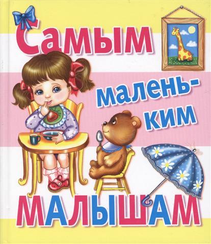 Коненкина Г. (ред.) Самым маленьким малышам