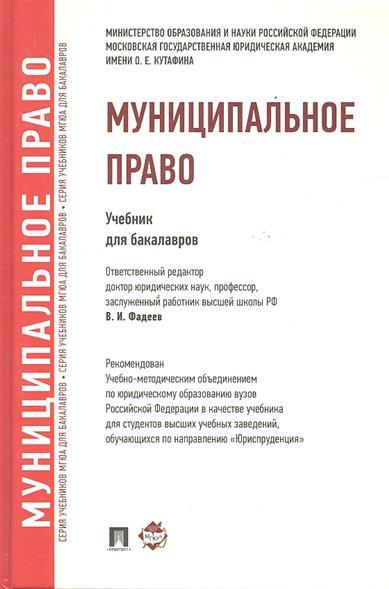Муниципальное право. Учебник для бакалавров