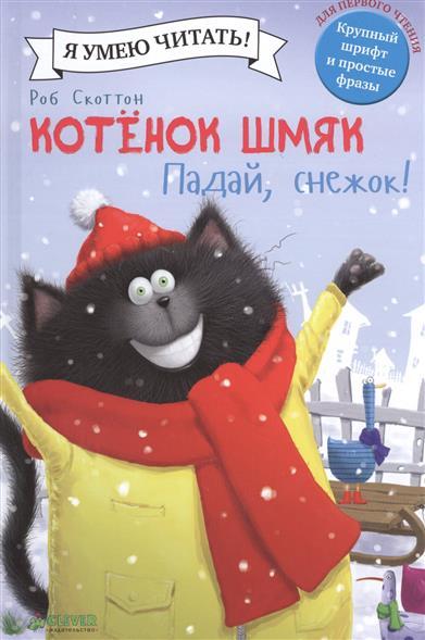 Шу Лин Э. Котенок Шмяк. Падай, снежок!