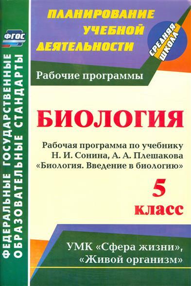 Биология. 5 класс. Рабочая программа по учебнику Н.И. Сонина, А.А. Плешакова