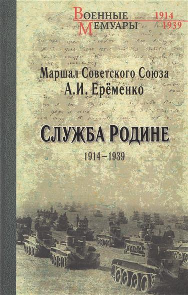 Еременко А. Служба Родине. 1914-1939
