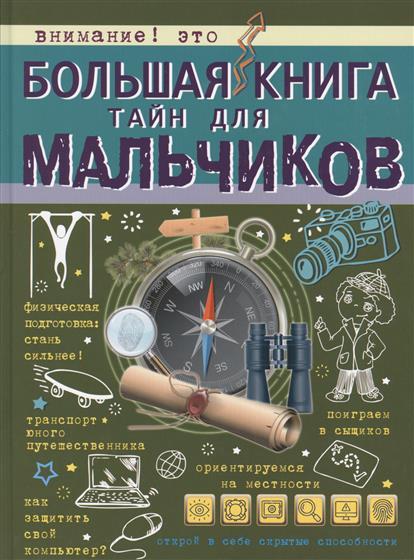 Мерников А., Пирожник С. Большая книга тайн для мальчиков самокат tech team magic scooter blue