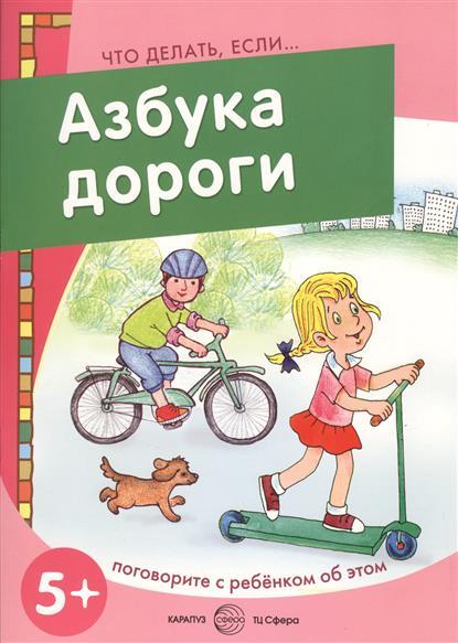 Савушкин С., Соловьева М. Азбука дороги. Поговорите с ребенком об этом