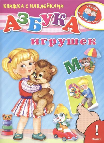 Азбука игрушек. Книжка с наклейками