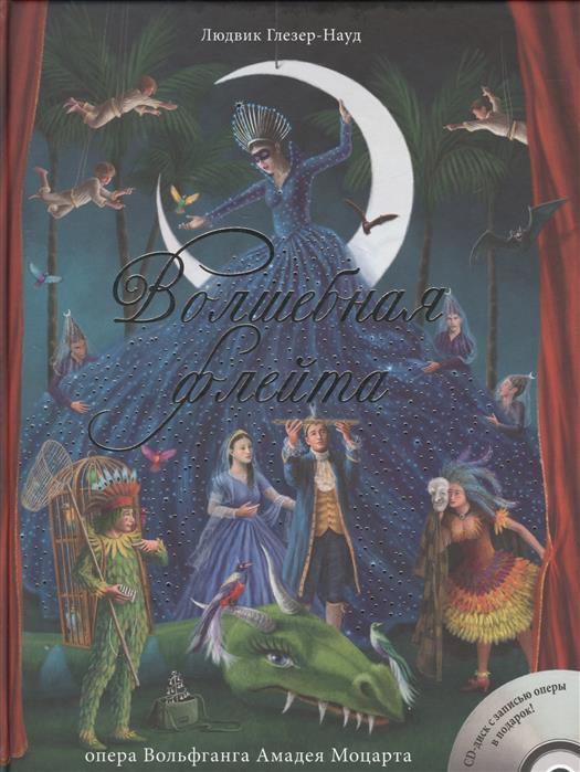 Волшебная флейта CD, Глезер-Науд Л., ISBN 9785941617425, 2015 , 978-5-9416-1742-5, 978-5-941-61742-5, 978-5-94-161742-5 - купить со скидкой