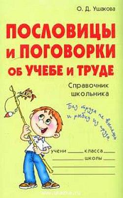 Пословицы и поговорки об учебе и труде Справ. школьника