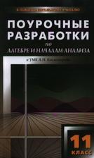 ПШУ 11 кл Поурочные разработки по алгебре и нач. анализа