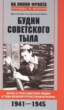 Будни советского тыла. Жизнь и труд советских людей в годы Великой Отечественной войны 1941-1945