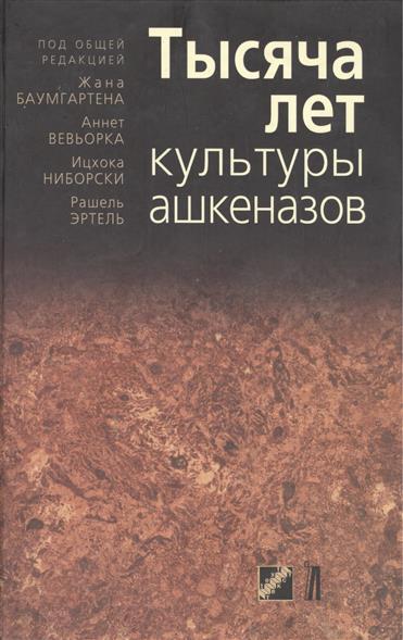 Тысяча лет культуры ашкеназов / Mille ans de cultures ashkenazes