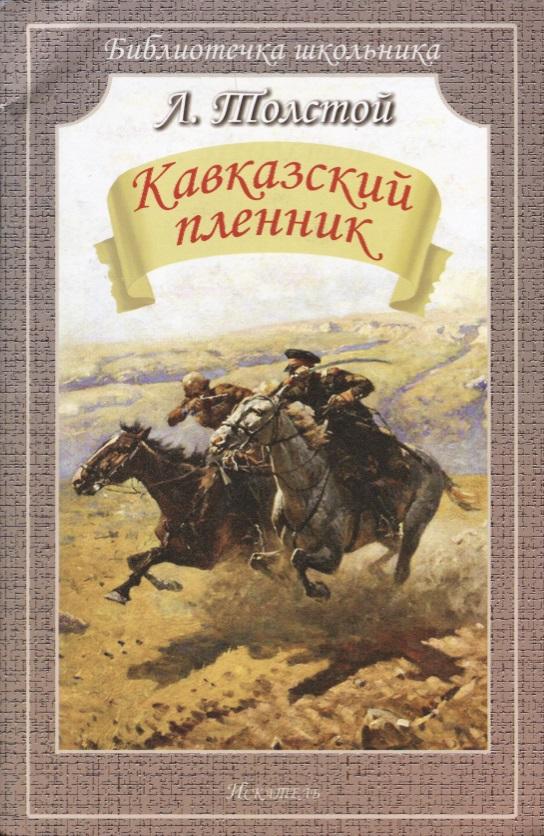 Толстой Л. Кавказский пленник. Рассказы