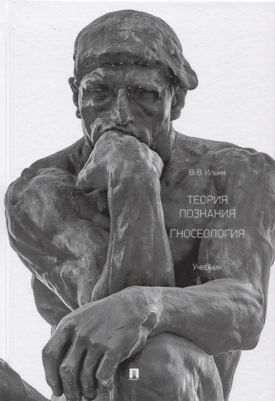 Ильин В. Теория познания. Гносеология. Учебник ильин в теория познания философия как оправдание абсолютов в поисках causa finalis