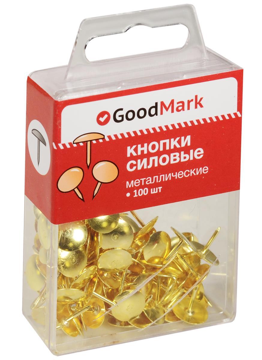 Кнопки силовые 100шт желтый металл, пл/уп, GoodMark
