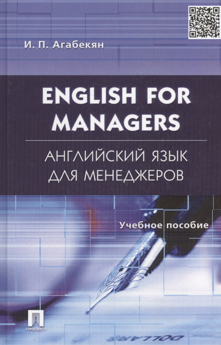 Агабекян И. Английский язык для менеджеров / English for Managers Агабекян зеркало шкаф triton диана 70 левостороннее белое