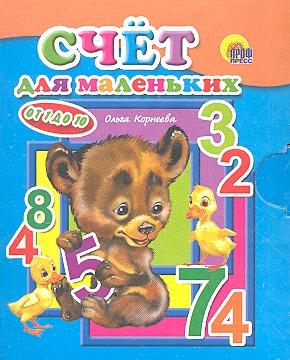 Корнеева О.: Счет для маленьких