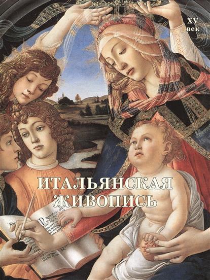 Калмыкова В. Итальянская живопись. XV век итальянская живопись xiv xv