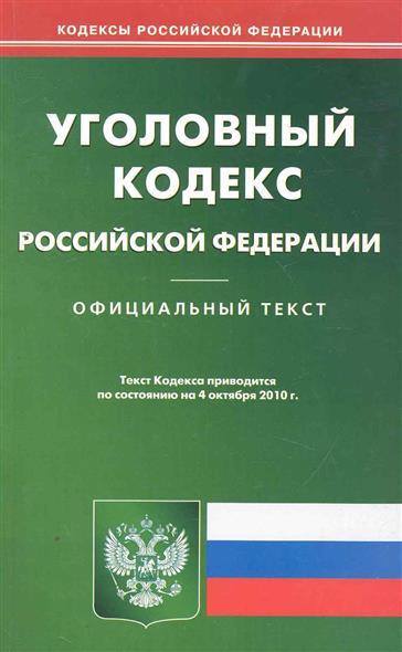 УК РФ