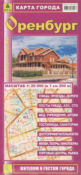Карта города. Оренбург. Масштаб 1:20 000 (в 1 см 200 м)