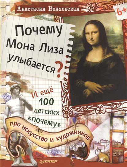 Почему Мона Лиза улыбается? И еще 100 детских