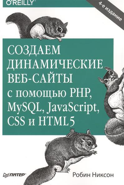 Никсон Р. Создаем динамические веб-сайты с помощью PHP, MySQL, JavaScript, CSS и HTML5 создаем динамические веб сайты с помощью php mysql javascript css и html5 4 е изд