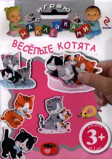 Играю с наклейками. Веселые котята. Для детей от трех лет