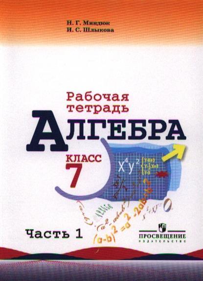 Миндюк Н., Шлыкова И. Алгебра. 7 класс. Рабочая тетрадь. Пособие для учащихся общеобразовательных учреждений. В двух частях. Часть 1