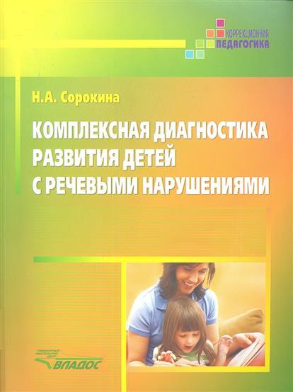 Сорокина Н. Комплексная диагностика развития детей с речевыми нарушениями  н а сорокина комплексная диагностика развития детей с речевыми нарушениями