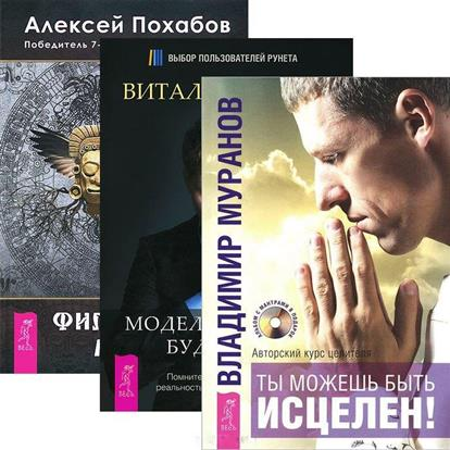 Гиберт В., Похабов А., Муранов В. Моделирование будущего (+CD). Ты можешь быть исцелен! (+CD). Философия мага (комплект из 3 книг + 2 CD)