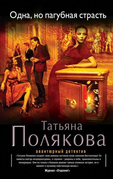 Полякова Т. Одна, но пагубная страсть одна но пламенная…