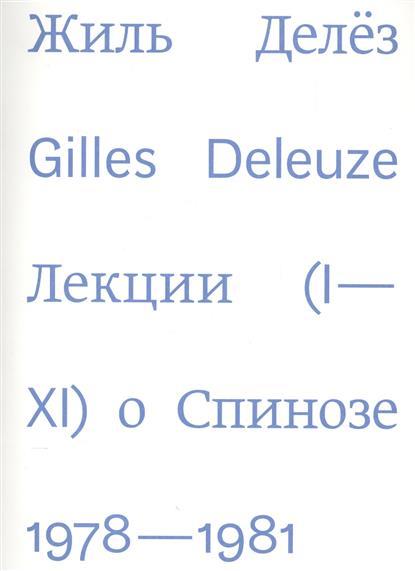 Делез Ж. Лекции о Спинозе. 1978-1981 делез ж гваттари ф что такое философия isbn 9785914198654