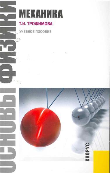 Основы физики Механика Учеб. пос.