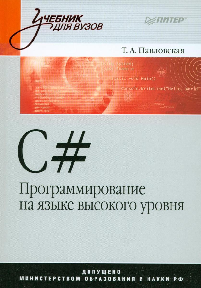 Павловская Т. C# Программирование на языке высокого уровня. Учебник рихтер д winrt программирование на c для профессионалов