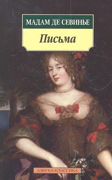 Мадам де Севинье Письма