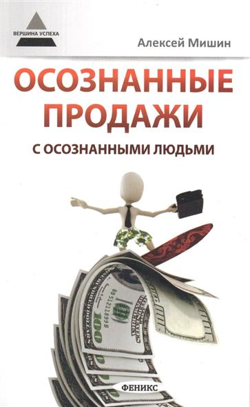 Мишин А.: Осознанные продажи с осознанными людьми
