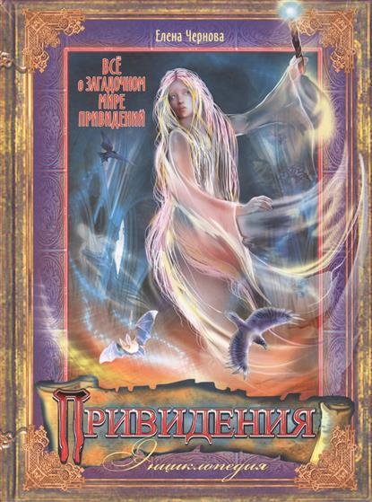 Привидения. Энциклопедия, написанная Дамиарой, медиумом и волшебницей, о своих приключениях в мире духов и привидений