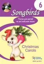 Песни для детей на англ. языке Кн.6 Christmas Carols christmas carols рождественские колядки