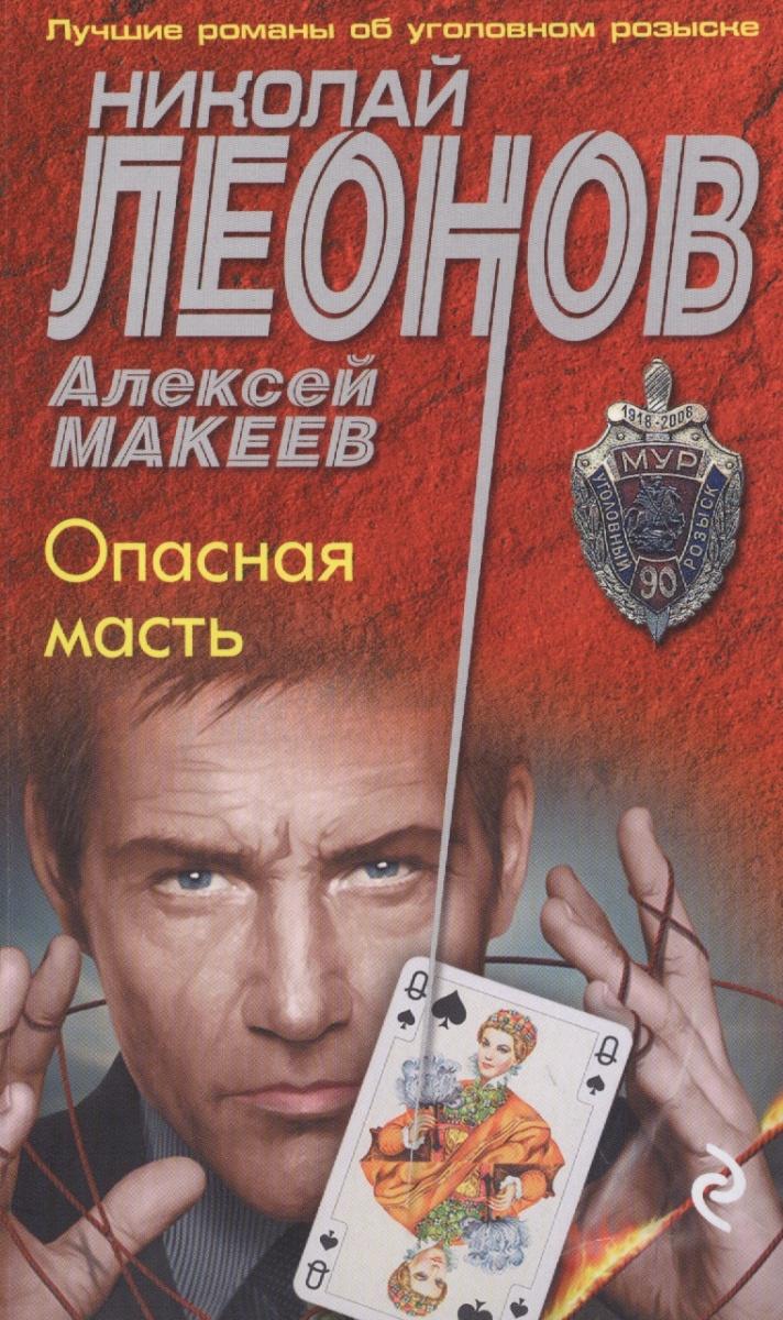 Леонов Н., Макеев А. Опасная масть леонов н макеев а краденые деньги не завещают